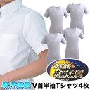 Vネックインナー4枚セット【BASIC STYLE V首半袖Tシャツ4枚セット》メンズ インナー 半袖 vネック 肌着 インナーシャツ メンズ セット アンダーウェア 吸汗速乾 抗菌 消臭 透けにくいカラー