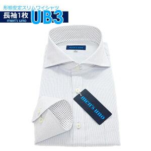 ワイシャツ 長袖ワイシャツ 形態安定 スリムワイシャツ 7サイズ lsuno-1p-ub3【05P12Oct15】