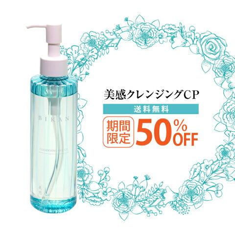 美感クレンジングオイルCP 期間限定50%オフ おためし 角質ケア 保湿 デコルテ マッサージ