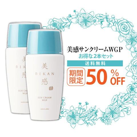 美感サンクリームWGP 2本セット 期間限定50%オフ おためし 大人肌のためのブライトニングBB 保湿 紫外線ケア UV