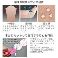 SUWCobraXionTape/コブラクションテープ(ロゴ無しプレーンタイプ)50枚入りBLACK(黒)/NATURAL(ベージュ)/PINK(ピンク)/SKY(水色)CXT-004
