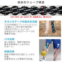 SUWCobraXionTapeROLLBLACK/コブラクションテープロールBLACK(黒)/NATURAL(ベージュ)/PINK(ピンク)/SKY(水色)CXT-005