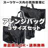 アレンジバッグ 3サイズセット スーツケースの荷物整理用 送料無料 【RCP】 ≪代金引換不可≫