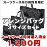 アレンジバッグ 3サイズセット スーツケースの荷物整理用 同梱発送 ≪同時購入限定≫ スーツケース1個につきアレンジバッグ1セットまで 【あす楽対応】 【RCP】