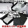 アレンジケース 5点セット スーツケースの荷物整理用【あす楽対応】 【RCP】