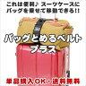バッグとめるベルト プラス 手荷物固定ベルト gowell(ゴーウェル) 送料無料 ≪代金引換不可≫