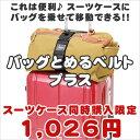バッグとめるベルト プラス 手荷物固定ベルト gowell(ゴーウェル) 同梱発送 ≪同時購入限定≫ スーツケース1個につきベルト1本まで 【あす楽対応】