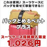 ゴーウェル スーツケース