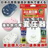 変圧器(自動復帰保護回路付き) MBT-WDS 送料無料 【RCP】 【EXC】 ※定形外郵送にて発送のため代金引換不可