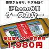 iPhone6用 ケースカバー アルミニウム 超薄メタルフレーム 3カラー ブラック シルバー ピンク 送料無料 【RCP】 ≪代金引換不可≫