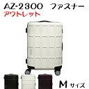 アウトレット スーツケース M サイズ キャリーケース 訳あり 超軽量...