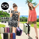 【キャンペーン特価】 キャリーバッグ S サイズ キャリーケース 2日...
