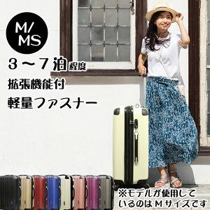 送料無料 あす楽対応【キャンペーン特価】キャリーバッグ 中型 M サイズ セミ中型 MS 超軽量 ファスナー 容量拡張 アウトレット 70L 55L TSAロック 軽量スーツケース キャリーケース トランク