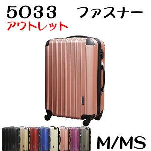 送料無料 あす楽 超軽量 スーツケース M サイズ MS サイズ アウトレット 容量拡張機能 ダブルファスナー 70L 60L 4輪 TSAロック キャリーバッグ キャリーケース キャリーバック 旅行バッグ 訳あ