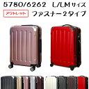 【在庫処分価格】 超軽量 スーツケース LM サイズ キャリーケース セミ大型 ダブルファスナー インナーフラット TSAロック 158cm以内 大型 スーツケース 7日 8日 9日 10日 11日 12日 13日 14日 修学旅行 人気 アウトレット扱い 送料無料 あす楽対応