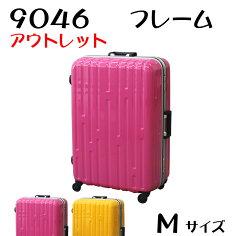 9046 中型(在庫処分)