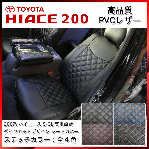 200系 ハイエース S-GL ダイヤカットデザイン シートカバー