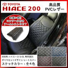 200系ハイエースS-GLダイヤカットデザインシートカバー・開閉式アームレスト