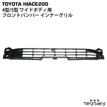 ハイエース 200系 4型 ワイド用 フロントバンパー インナーグリル