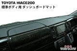 ハイエース レジアスエース 200系 標準ボディ用 ブラックレザー ダッシュボードマット