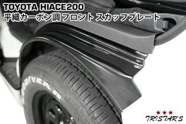 ハイエース 200系 平織カーボン調 フロント スカッフプレート
