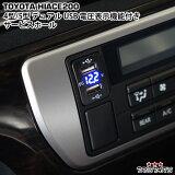 ハイエース 200系 4型 5型 6型 12V-24V 4.2A デュアル USB 電圧表示機能付き サービスホール 電源アダプター 充電器 トヨタAタイプ ブルーLED