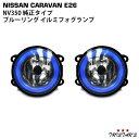 NV350 キャラバン E26系 純正タイプ ブルーリング イルミフォ...