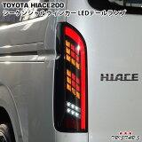 ハイエース 200系 シーケンシャルウインカー LEDテールランプ 寒冷地仕様車対応 VLAND製