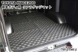 ハイエース 200系 標準用 3D立体形成 リアラゲッジマット 黒/灰