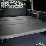 ハイエース 200系 S-GL 標準ボディ 専用設計 リクライニング レザーベッドキット 3分割 初期型〜現行モデル対応