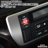 ハイエース 200系 4型 5型 12V-24V 4.2A デュアル USB 電圧表示機能付き サービスホール 電源アダプター 充電器 トヨタAタイプ レッドLED