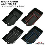 トヨタ カムリ CAMRY AXVH70専用 コンソールボックス トレイ 収納 小物入れ