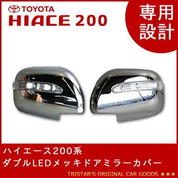 ハイエース 200系 ダブルLEDメッキドアミラーカバー