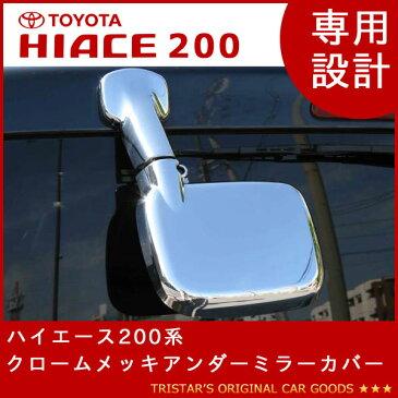 ハイエース 200系 クロームメッキ リアアンダーミラーカバー