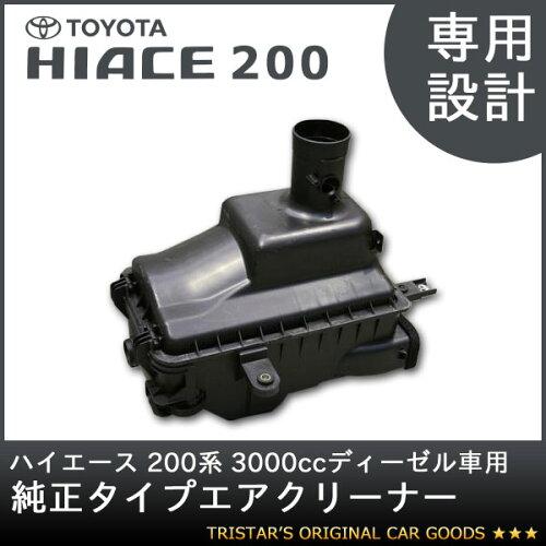 ハイエース 200系 3000cc ディーゼル車用 純正タイプエアクリーナー
