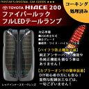 ハイエース 200系 ファイバールック レッドインナー スモークレンズ LEDテールランプ コーキング済