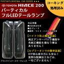 ハイエース 200系 バーティカル LEDテールランプ ハーフブラックスモークレンズ コーキング済