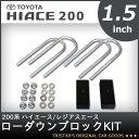 200系 ハイエース/レジアスエース ローダウンブロックKIT 1.5インチ(38mm)