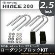 200系 ハイエース/レジアスエース ローダウンブロックKIT 2.5インチ(63mm)
