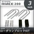 200系 ハイエース/レジアスエース ローダウンブロックKIT 3インチ(75mm)