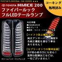 ハイエース 200系 ファイバールック オールクロームインナー LEDテールランプ コーキング済