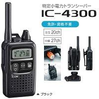【送料無料】アイコムIC-4300インカム・トランシーバー激安防災グッズ【RCP】Sspecial03mar13_interior