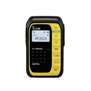 無線機 トランシーバー アイコム IC-DPR30Y イエロー(1Wデジタル登録局簡易無線機 防水 インカム ICOM)