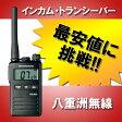 【最安値に挑戦】スタンダード STANDARD 八重洲無線 FTH-307 特定小電力トランシーバー