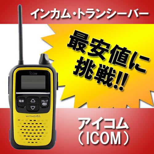 アマチュア無線機, ハンディー機  IC-4110Y ( ICOM)