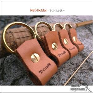 T-Craft(Tクラフト)ネットホルダー