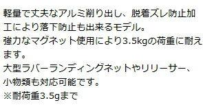 カハラジャパンマグネットリリーサー