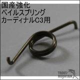 【即納】特注 国産強化スプリングカーディナルC3用ベイルスプリング