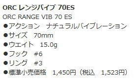 バスデイORCレンジバイブ70【トラウトモデル】