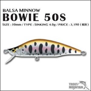 イトウクラフトBOWIE【ボウイ】50S